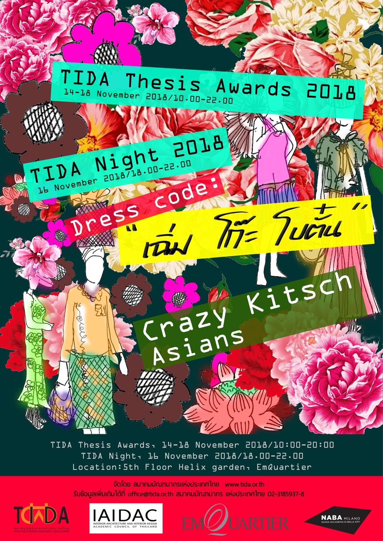 TIDA Thesis Awards 2018 & TIDA Night 2018
