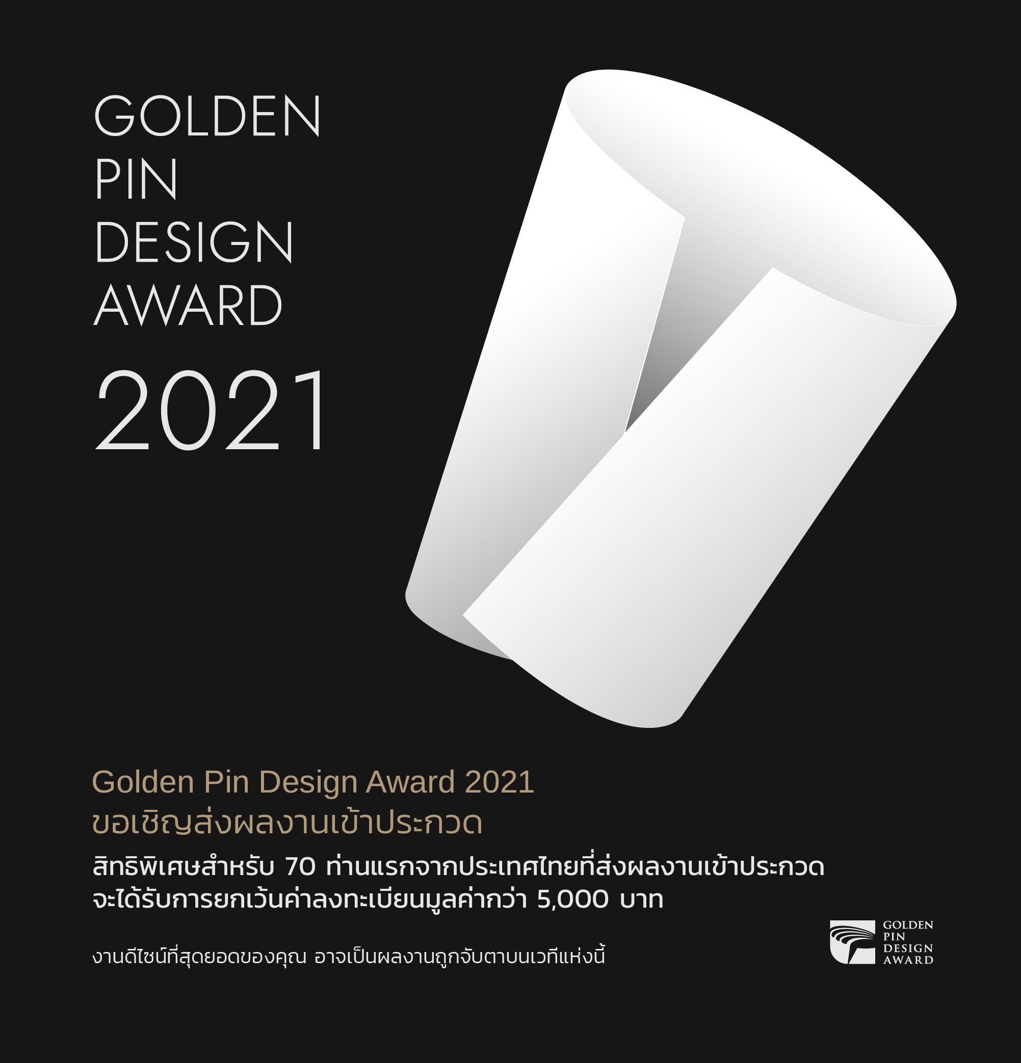 Golden Pin Design Award 2021