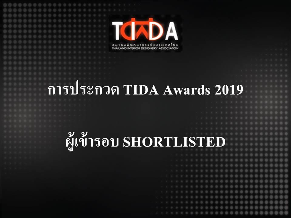 ประกาศผล TIDA Awards 2019